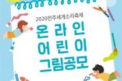 """""""어린이 화가 모여라""""…전주소리축제 '온라인 어린이 그림 공모'"""