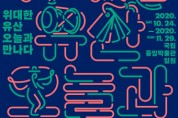 2020 유네스코 인류무형문화유산 시리즈 '위대한 유산, 오늘과 만나다'