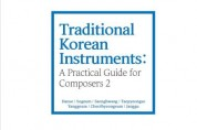 "[The National Gugak Center] Publication of the English version of the ""Traditional Korean Instruments: A Practical Guide for Composers 2""."