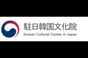 【駐日韓国文化院 ニュースレターvol.17】9月以降のイベントのお知らせです。