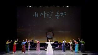 노원문화원 정기공연, 내마음의 꽃길. '내 사랑 춘향'
