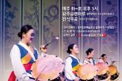 광주에 오면 꼭 봐야할 공연! '광주 국악상설공연'