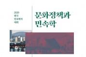 [보도자료] 온라인 학술대회 ZOOM 접속 방법 안내