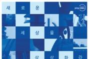제2회 2020년 경기도 광고홍보제 공모전