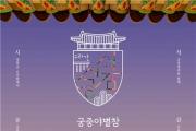 Gyeongbokgung Palace Starlight Tour and Sisikgonggam at Sojubang the Royal Kitchen