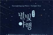 경복궁 별빛야행ㆍ수라간 시식공감 14일 온라인 예매, 19일부터 시작