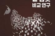 「삼국시대 말 갑옷 비교연구」학술세미나 개최