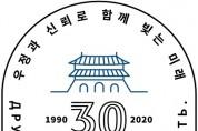 한러 수교 30주년을 기념하는 표어와 이를 담은 공식 로고가 발표됐다.