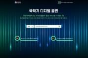 [국립국악원] 국악기 디지털 음원 다운받기
