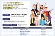 제1회 도전.한국 대국민 아이디어 공모전 (1등 5000만원)