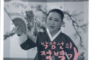 [국악인] 박정선의 <적벽가>