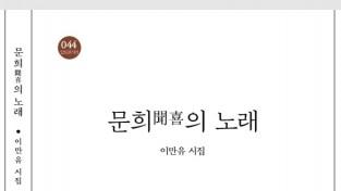 이만유 전 문경문협 회장 시집 '문희(聞喜)의 노래'