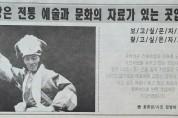 국악신문이 걸어 온길 14