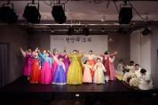 천안아리랑전수회(회장:성재선) 제8회 정기연주회, '천안의 소리'  성료