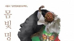[몸빛 명인전] #무세중의 문둥탈춤  #유진규의 밤의기행