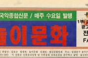국악신문이 걸어 온 길 8