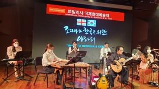[포토뉴스] 트빌리시 국제현대예술제, 조지아와 한국을 위한 아라리