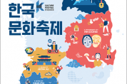 안동, 목포, 전주, 강릉에서 온라인  '한국문화축제' (K-Culture Festival)