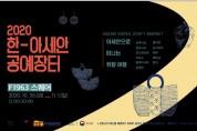 KF 아세안문화원, 2020 한-아세안 공예장터 개최(10.30.~11.01.)