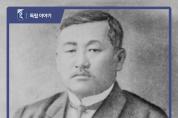최재형 선생 순국 제100주기 추모식