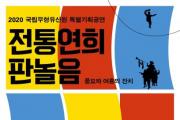 국립무형유산원, 전통연희 판놀음 온라인 공연 운영