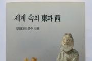 박대헌의 고서이야기 7