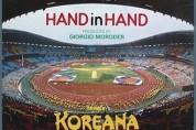 아리랑칼럼 8 : 'Hand in hand' 속의 Arirang