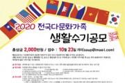 2020 전국 다문화 가족 생활 수기 공모