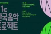 국악방송TV로 생중계 되는 젊은 국악인들의 축제! '21c한국음악프로젝트' 본선 경연대회