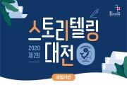 울산콘텐츠코리아랩 2020 제2회 스토리텔링 대전 공모전