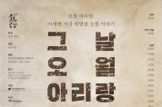 2020 방방곡곡 문화공감 공연제작 연극 <그날, 오월 아리랑>