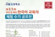 제11회 국내 및 해외 한국어 교육자 체험 수기 공모전
