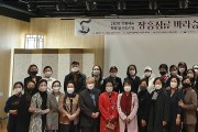'장홍심류 바라승무' 연구발표회 성료