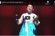 국악인 김영임 명창, 뉴욕공연 2014.09.06(1부) (2부)