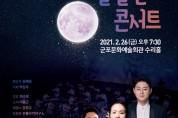 세종국악관현악단 '달달한 콘서트' 26일