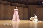 판소리<춘향가> 中 '사랑가 대목'-연주영상