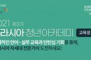 [KF] 「2021 유라시아 청년 아카데미」 참가 교육생 모집 (지원 기간 연장, ~21.3.31.(수))