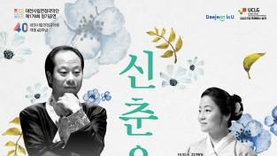 대전시립연정국악단 제178회 정기공연 [신춘음악회]
