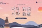 (국영문 ) 국립경주문화재연구소, 신라 사찰 주제로 온라인 해설