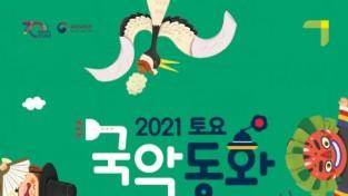 국립국악원, 2021 토요국악동화