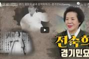 [구술프로젝트] 명인, 명창의 삶과 음악이야기 - 전숙희(Jeon Suk hee)