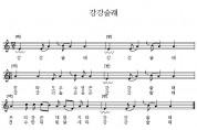 [악보] 강강술래