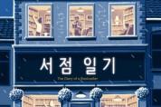 [새책 소개] '서점 일기', '예술과 풍경' 등