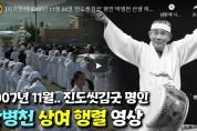 [희귀영상] 2007년 11월 24일 '진도씻김굿' 명인 박병천 선생 하늘길 가시던 날 진도만가팀의 상여 행렬