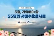 3월, 기억해야 할 55명의 서해수호용사들