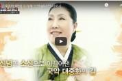 [신영희 명창] 소리에 스민 66년의 이야기