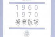 [음반]  정창관의 신보유람 19