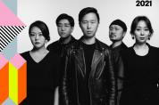 전통공연예술진흥재단 해외 홍보 콘텐츠 지원 단체 선정