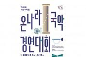 국립국악원 제41회 온나라 국악경연대회 접수