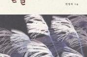 [도서 소개] 한악계의 별들 (저자:한명희)